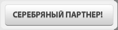 partner_kupons1