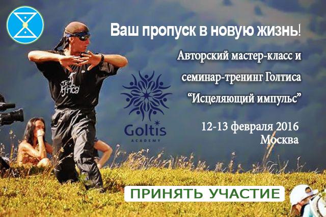 Банер Голтис1